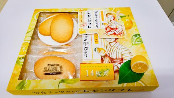 レモンサブレ