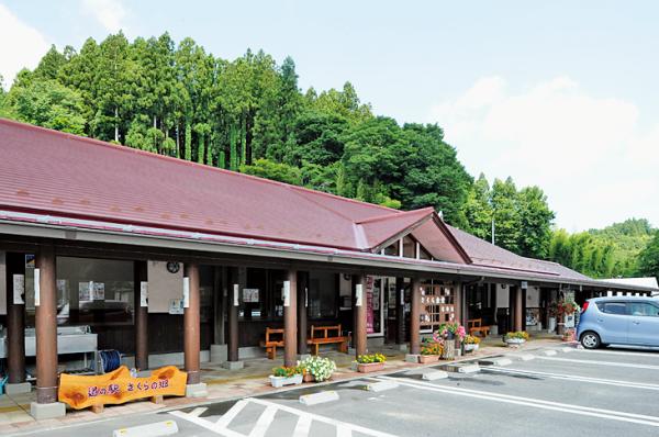 道の駅さくらの郷外観