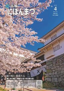 No.161(平成31年4月号)表紙