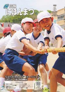 No.163(令和元年6月号)表紙