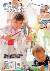 No.164(令和元年7月号)