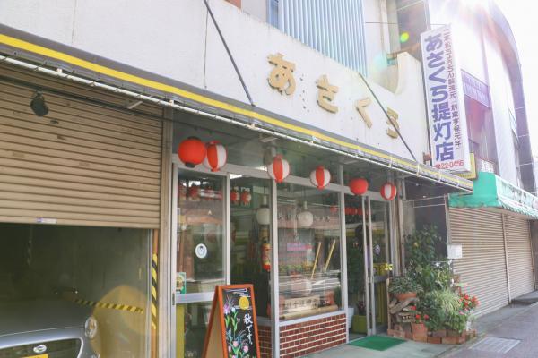浅倉提灯店(外観)