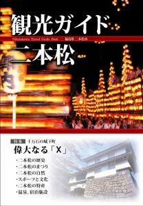 観光ガイド二本松表紙