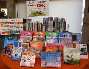 SDGs関連図書展示中