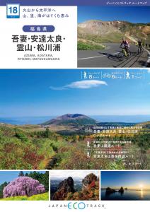 ジャパンエコトラック「吾妻・安達太良・霊山・松川浦」パンフレット表紙