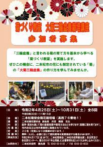 菊づくり教室チラシ(大菊三輪盆養栽培講座)