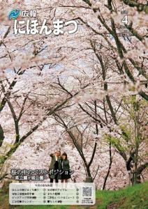 No.173(令和2年4月号)