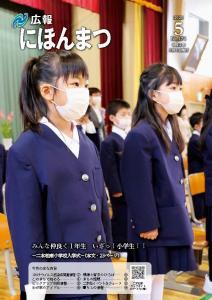 No.174(令和2年5月号)