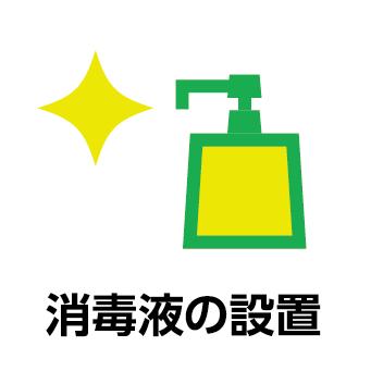 消毒液のアイコン