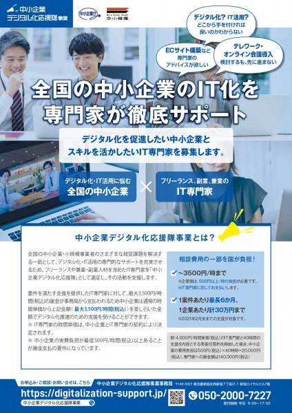 「中小企業デジタル化応援隊事業」パンフレット