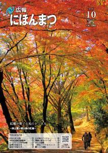 No.179(令和2年10月号)