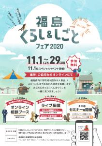 福島くらし&しごとフェア2020表