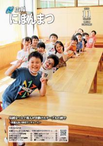 No.179(令和2年10月号)表紙