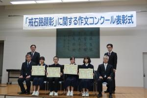 第29回戒石銘顕彰作文コンクール表彰式