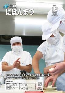 No.181(令和2年12月号)
