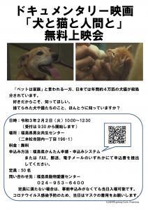 「犬と猫と人間と」無料上映会