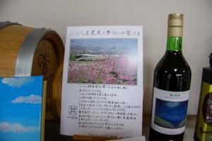 ふくしま農家の夢ワイン(四季島)