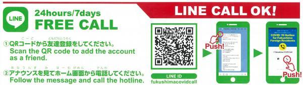 LINE CALL