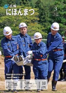 広報にほんまつNo.184(令和3年3月)
