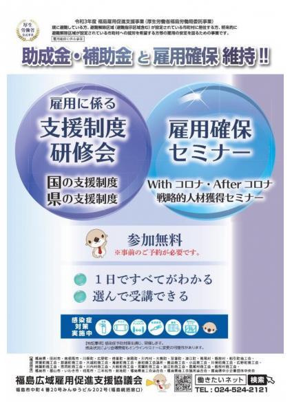 福島広域雇用促進支援協議会