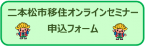 6.19申込フォーム