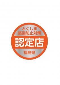 福島県感染症対策認定店ステッカー