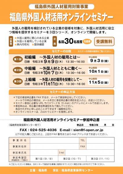 福島県外国人材活用オンラインセミナーチラシ
