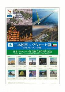 【二本松市×クウェート国】ホストタウンフレーム切手画像(見本)