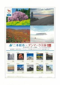 【二本松市×デンマーク王国】ホストタウンフレーム切手画像(見本)