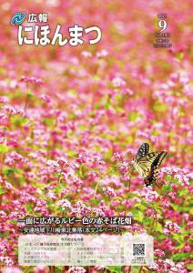 No.190(令和3年9月号)