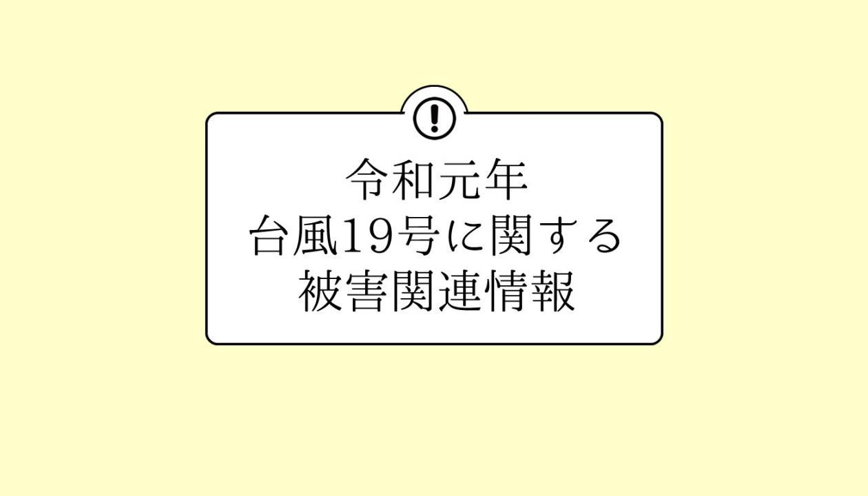 令和元年台風19号被害関連情報