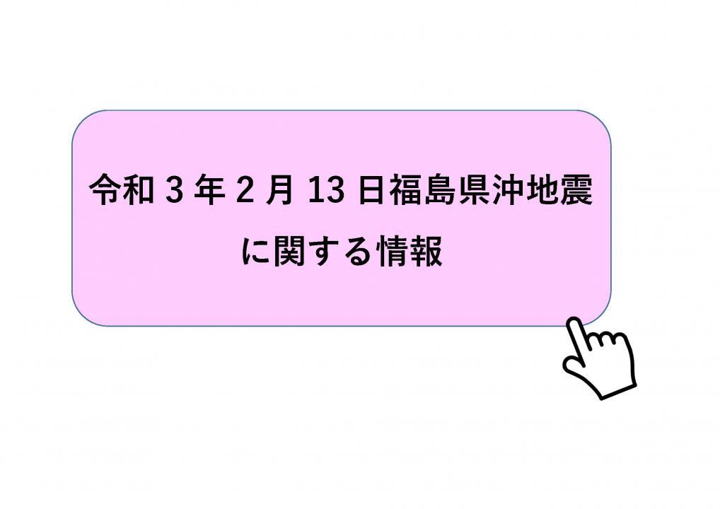 令和3年2月13日福島県沖地震に関する情報