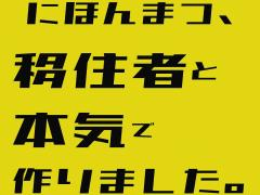 『二本松市移住支援ガイドブックができました』の写真